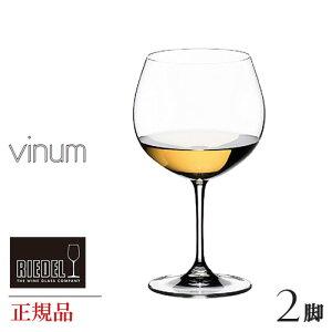 正規品 RIEDEL vinum リーデル ヴィノム 『シャルドネ・リザーブ 脚セット 6416 97』 ペア ワイングラス 赤 白 白ワイン用 赤ワイン用 ギフト 種類 海外ブランド wine ワイン クリスタル セット ペア