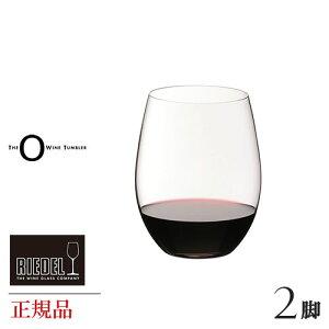 正規品 RIEDEL O リーデル オー 『カベルネ メルロー 脚セット 414 0』 ペア ワイングラス 赤 赤ワイン用 割れにくい ギフト 種類 海外ブランド メルロー脚セット TheOWineTumbler wine セット ワイン
