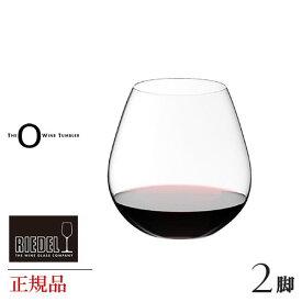 正規品『ピノ・ノワール ネッビオーロ 脚セット 414/7』 ペア ワイングラス 赤 赤ワイン用 割れにくい ギフト 種類 海外ブランド The O Wine Tumbler オー リーデル ワイン wine 贈り物 プレゼント 贈り 父の日