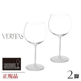 『リーデル ウ゛ェリタス オークドシャルドネ 個セット 670』 ワイングラスセット ワイングラス コップ グラス ワインカップ クリスタルグラス 業務用グラス RIEDEL 正規品 白 白ワイン 店舗用 レストラン用 ホテル 業務用 二個セット クリスタルガラス ドイツ製 北欧
