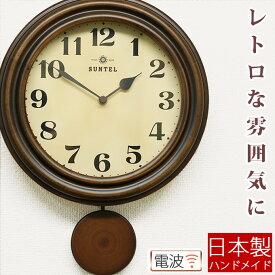 レトロ感がいい感じ♪ 日本製 振り子時計 おしゃれ掛け時計 壁掛け時計 掛時計 電波時計 電波掛け時計 木製 見やすい アンティーク調 レトロモダン プレゼント かわいい 引っ越し祝い 結婚祝い 新築祝い