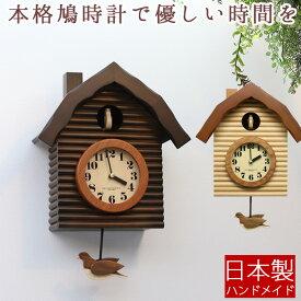 鳩時計 ハト時計 カッコー時計 掛け時計 掛け時計 掛時計 置時計 置き時計 壁掛け時計 壁掛時計 振り子時計 木製 レトロ おしゃれ 北欧 かわいい モダン クラシカル プレゼント 引っ越し祝い 引越し祝い 子供部屋 はと時計 日本製