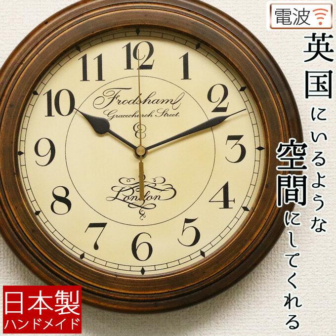 日本製の手作り時計 アンティーク調 掛け時計 おしゃれ 電波時計 壁掛け時計 電波掛け時計 掛時計 木製 レトロ モダン 見やすい 連続秒針 スイープ秒針 ほとんど音がしない プレゼント 引越し祝い 引っ越し祝い