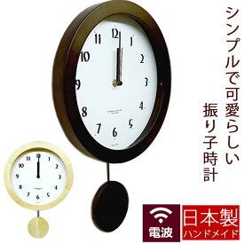 『日本製 電波振り子時計 柱時計 丸型』 おしゃれ 掛け時計 木製 掛時計 壁掛け時計 電波時計 振り子時計 壁掛け ステップ秒針 ステップムーブメント ステップセコンド 引っ越し祝い 引越し祝い 新築祝い 時計 ギフト プレゼント シンプル モダン ナチュラル ブラウン