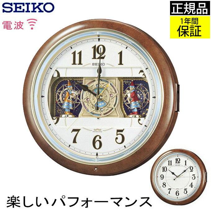 『SEIKO セイコー 掛時計』 楽しいパフォーマンス! 壁掛け時計 掛け時計 電波時計 おしゃれ 連続秒針 seiko 壁掛け セイコー 電波掛け時計 電波壁掛け時計 電波掛時計 からくり時計 壁掛け メロディー 音楽 曲 スイープ秒針 引っ越し祝い 引越し祝い 新築祝い プレゼント