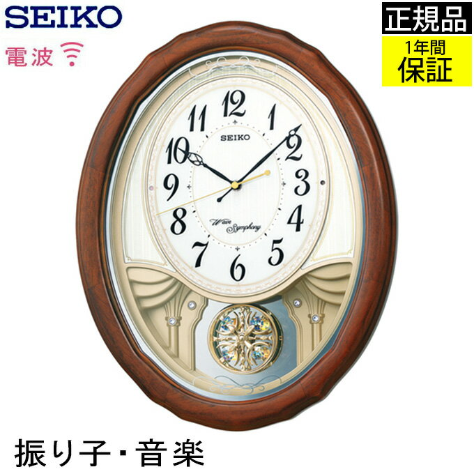 『SEIKO セイコー 掛時計』 振り子が癒す! 壁掛け時計 掛け時計 電波時計 おしゃれ seiko 壁掛け セイコー 電波掛け時計 電波壁掛け時計 電波掛時計 振り子時計 壁掛け メロディー 音楽 曲 ステップ秒針 スワロフスキー 引っ越し祝い 引越し祝い 新築祝い 贈り物 プレゼント