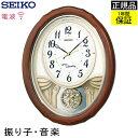 『SEIKO セイコー 掛時計』 振り子が癒す! 壁掛け時計 掛け時計 電波時計 おしゃれ seiko 壁掛け セイコー 電波掛け…