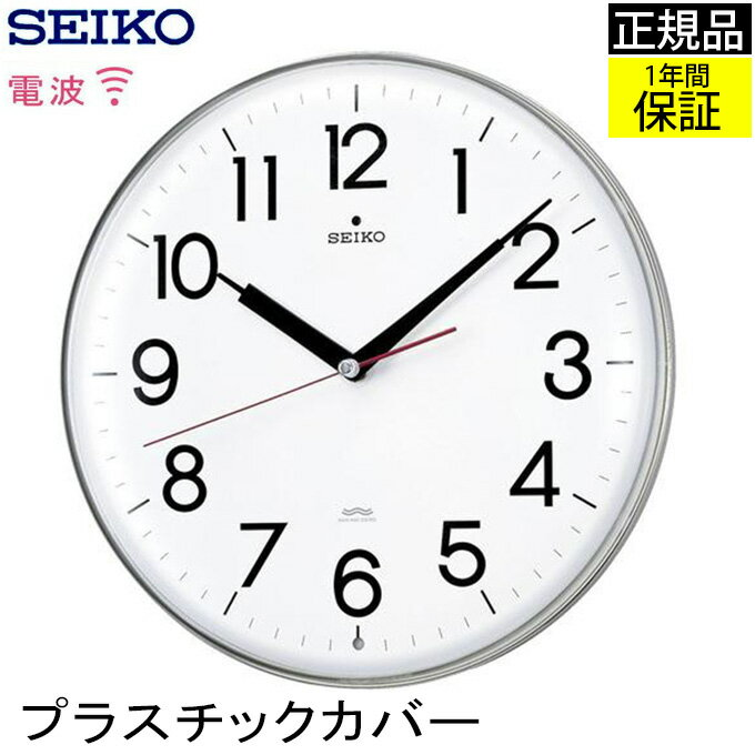 『SEIKO セイコー 掛時計』 シンプルだから見やすい! 壁掛け時計 掛け時計 電波時計 おしゃれ 連続秒針 seiko 壁掛け セイコー 電波掛け時計 電波壁掛け時計 電波掛時計 スイープ秒針 ほとんど音がしない 静か オフィス 引っ越し祝い 引越し祝い 新築祝い 贈り物 プレゼント