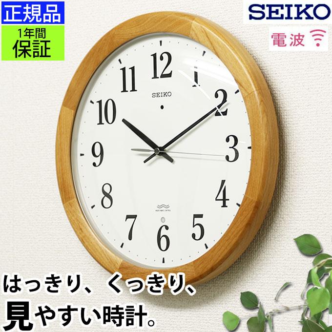 温かみある見やすいデザイン 『SEIKO セイコー 掛時計』 壁掛け時計 掛け時計 電波時計 おしゃれ 連続秒針 seiko 壁掛け セイコー 電波掛け時計 電波壁掛け時計 電波掛時計 スイープ秒針 見やすい 木目 木製 シンプル 引っ越し祝い 引越し祝い 新築祝い 贈り物 プレゼント