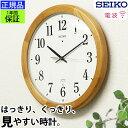 温かみある見やすいデザイン 『SEIKO セイコー 掛時計』 壁掛け時計 掛け時計 電波時計 おしゃれ 連続秒針 seiko 壁掛…