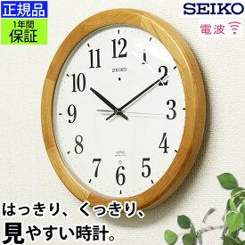 温かみある見やすいデザイン 『SEIKO セイコー 掛時計』 掛け時計 壁掛け時計 電波時計 おしゃれ 連続秒針 seiko 壁掛け セイコー 電波掛け時計 電波壁掛け時計 電波掛時計 スイープ秒針 見やすい 木目 シンプル 木製 引っ越し祝い 引越し祝い 新築祝い