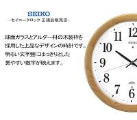 『SEIKO/セイコー/セーコー/掛時計』掛時計/電波時計/電波掛け時計/電波掛時計/掛け時計/電波壁掛け時計/壁掛け時計/壁掛時計/スイープ秒針/連続秒針/おしゃれ/静か/リビング/引っ越し祝い/新築祝い/木製/アルダー/球面ガラス/SEIKO/セイコー/セーコー