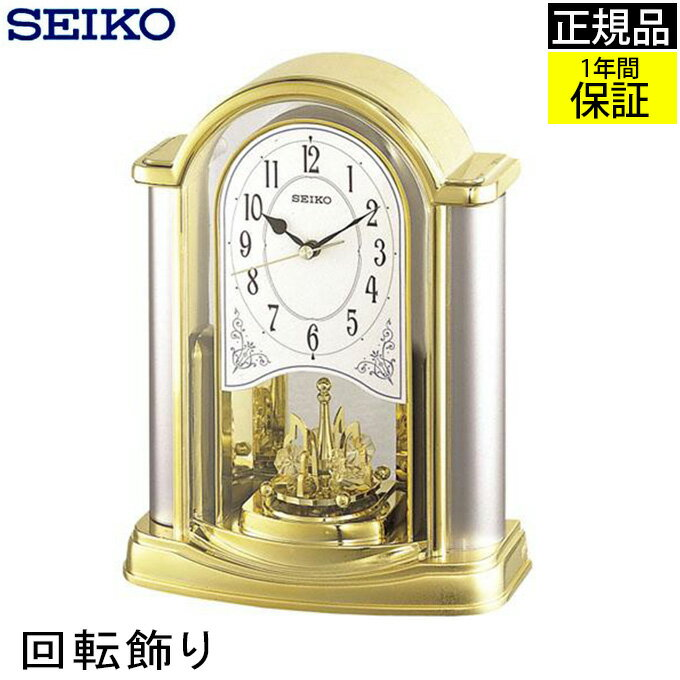 『SEIKO セイコー 置時計』 楽しい回転飾り! 置き時計 インテリア時計 クオーツ 回転飾り ステップ秒針 アラビア数字 卓上 玄関 ゴールド アナログ 電池式 おしゃれ モダン リビング ギフト 引っ越し祝い 引越し祝い 新築祝い 贈り物 プレゼント