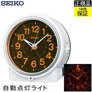 『SEIKO セイコー 置時計』 目ざまし時計 目覚まし時計 置き時計 目覚まし時計 夜光る LEDライト スイープ秒針 連続秒針 ほとんど音がしない アラーム 電子音 二度寝防止 スヌーズ アナログ 電