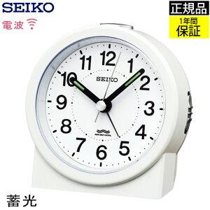 『SEIKO セイコー 置時計』 目覚まし時計 電波目覚まし時計 目ざまし時計 電波時計 置き時計 ステップ秒針 アラーム 電子音 蓄光 二度寝防止 スヌーズ アナログ 電池式 ホワイト おしゃれ シ
