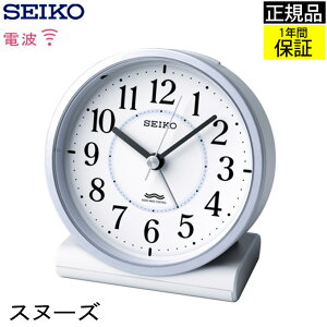 『SEIKO セイコー 置時計』 目覚まし時計 電波目覚まし時計 目ざまし時計 電波時計 置き時計 ステップ秒針 アラーム 電子音 二度寝防止 スヌーズ アナログ 見やすい 電池式 ブルー系 おしゃれ