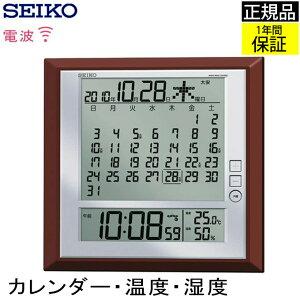 『SEIKO セイコー 掛置時計』 電波時計 カレンダー式 電波掛け時計 電波掛時計 掛け時計 壁掛け時計 壁掛時計 電波置き時計 置き時計 1か月 カレンダー 温度 湿度 温度計付き 湿度計 温湿度計