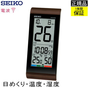 『SEIKO セイコー 掛置時計』 電波時計 機能がつまった 電波掛け時計 電波掛時計 掛け時計 壁掛け時計 壁掛時計 置き時計 日めくりカレンダー 高精度 温度 湿度 温度計付き 湿度計 温湿度計