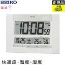 『SEIKO セイコー 掛置時計』 快適度表示! 電波時計 電波掛け時計 電波掛時計 掛け時計 壁掛け時計 壁掛時計 置き時計 カレンダー 温度 湿度 温度計付...