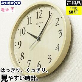 シンプルな温かみ 『SEIKO セイコー 掛時計』 電波時計 壁掛け時計 電波掛け時計 電波掛時計 掛け時計 おしゃれ 見やすい シンプル アイボリー 北欧 木製調 木目 ステップ秒針なのにほとんど音がしない リビング 引っ越し祝い 寝室 引越し祝い 新築祝い 贈り物 プレゼント