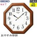 『SEIKO セイコー 掛時計』 電波時計 電波掛け時計 掛け時計 電波壁掛け時計 壁掛け時計 壁掛時計 ホワイト系 アラビ…