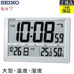 『SEIKO セイコー 掛置時計』 電波時計 見やすい液晶! 電波掛け時計 電波掛時計 掛け時計 壁掛け時計 壁掛時計 電波置き時計 電波置時計 置き時計 温度 湿度 温度計付き 湿度計 デジタル カ