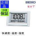 『SEIKO セイコー 掛置時計』 快適度表示! 電波時計 電波掛け時計 掛け時計 壁掛け時計 壁掛時計 電波置き時計 置き時計 高精度 温度 湿度 温度計付き...