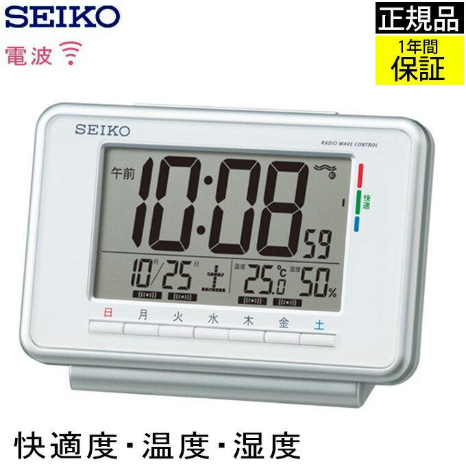 『SEIKO セイコー 置時計』 1週間の設定が出来る! 電波目覚まし時計 目覚まし時計 目ざまし時計 電波時計 電波置き時計 置き時計 ウィークリーアラーム 温度計 湿度計 温湿度計 デジタル カレンダー 快適度 液晶 白 ホワイト おしゃれ 新築祝い 贈り物 プレゼント