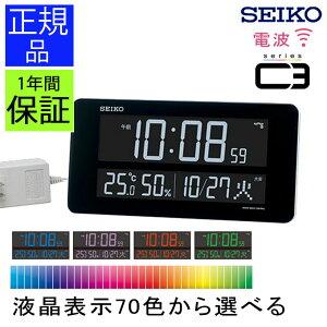 グラデーション可能! 『SEIKO セイコー 掛け置き時計 LED』 電波時計 掛け時計 おしゃれ デジタル時計 LED 大型 電波置き時計 電波置時計 電波掛け時計 壁掛け時計 大きい カレンダー 温度 湿