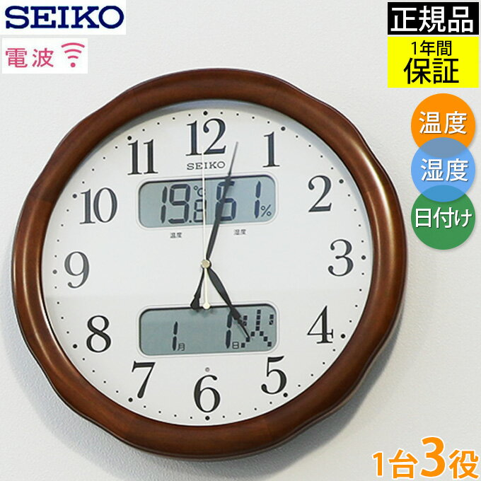 日付も温度・湿度も分かる! 『SEIKO セイコー 掛時計』 掛け時計 おしゃれ 掛け時計 電波時計 見やすい 電波時計 壁掛け セイコー 壁掛け時計 電波掛け時計 湿度計 温度計 カレンダー 日付け アナログ デジタル 液晶 開業祝い 引っ越し祝い 新築祝い 開店祝い 木製