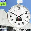 『SEIKO セイコー 掛時計』 壁掛け時計 雨も大丈夫! 掛け時計 電波時計 おしゃれ 連続秒針 seiko 壁掛け セイコー 電…