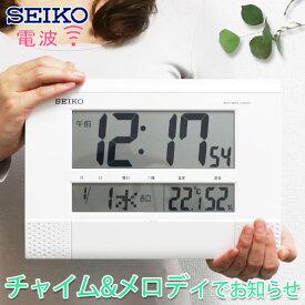 キンコンカンコン♪チャイムでお知らせ!『SEIKO セイコー 掛置時計』 デジタル 掛け時計 メロディー 電波時計 デジタル 壁掛け 温度 湿度 電波掛け時計 電波時計 置き時計 目覚まし時計 見やすい プログラム スケジュール 音楽 アラーム カレンダー 掛け時計 大型 大きい