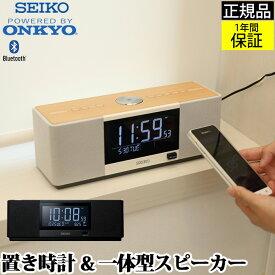 Onkyoが認めた高音質 『SEIKO セイコー 置時計』 デジタル 置き時計 おしゃれ ブルートゥース スマホスピーカー bluetooth スピーカー スマホ おしゃれ 音楽 スマホ用スピーカー 見やすい スマートフォン用スピーカー かっこいい オンキョー ワイヤレス