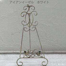『アイアンイーゼル』 展示用品 イーゼル アイアンイーゼル パネルスタンド パネル立て 絵画スタンド リーススタンド リース台 ガーデンオブジェ アイアン おしゃれ 北欧 かわいい 可愛い アンティーク調 レトロ 庭 玄関 ガーデン ホワイト 白 フレンチ インテリア