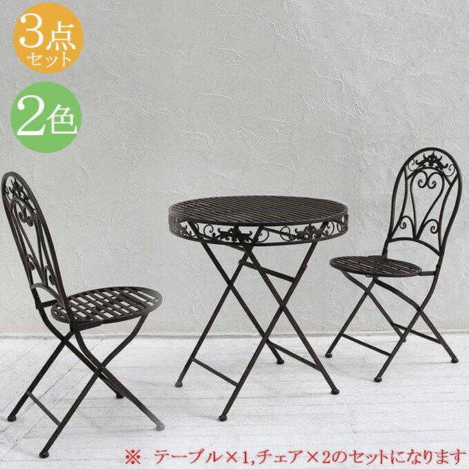 『アイアンテーブル70 3点セット』 ガーデンチェアセット ガーデンテーブルセット アイアンテーブルセット カフェテーブルセット ガーデンテーブル ガーデンチェア ガーデンセット 3点セット ガーデンテーブル&チェアセット 2脚セット アイアン ホワイト