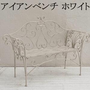 『アイアンベンチ136』 アイアンベンチ ガーデンベンチ 長椅子 長イス ベンチチェア ベンチ ガーデンチェア イス 椅子 いす ガーデンチェアー 屋外ベンチ 庭用ベンチ アイアン ホワイト 白