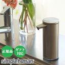 シンプルヒューマン ソープディスペンサー 自動 防水 センサー センサーポンプ 充電式 キッチン ハンドソープ ディス…