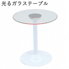 「シンプルなだけじゃない!思わず写真を撮りたくなる!光るガラスサイドテーブル」 幅510mm 高さ550mm 一本足 白 ホワイト ミニテーブル ラウンド 丸型 丸い シンプル おしゃれ 清潔感 屋外 北欧 光る ガラステーブル リビング ダイニング カフェ バー クラブ パーティー