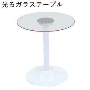 「シンプルなだけじゃない!思わず写真を撮りたくなる!光るガラスサイドテーブル」 幅510mm 高さ550mm 一本足 白 ホワイト ミニテーブル ラウンド 丸型 丸い シンプル おしゃれ 清潔感 屋外