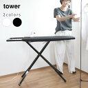 使い心地抜群の スタンド式アイロン台 tower タワー 山崎実業 アイロン台 スタンド式 おしゃれ 大きい 安定 折りたたみ ハイタイプ ロータイプ 高さ調節 ぐらつかない ホワイト 白 黒 広い