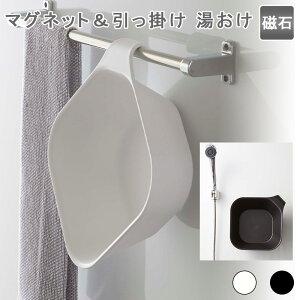 【マグネット&引っ掛け湯おけ 】 湯おけ 手桶 風呂桶 洗面器 壁掛け 壁面 衛生的 浮かせる ぬめり防止 引っ掛け 磁石 マグネット スチール フック 吊るす ホワイト ブラック おしゃれ シンプ