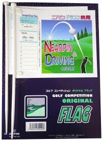 コンペ用フラッグ 5回使用出来るラベル付 ニアピン ドラコン共用 Bタイプ 2本入り  旗 コンペ用品 ゴルフ用品 ラウンド用品 賞品 ゴルフ景品 ドラコン ニアピン コンペ フラッグ ゴルフ