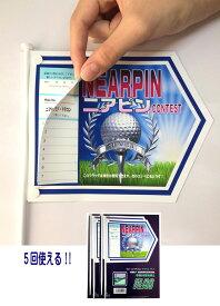 コンペ用フラッグ 4本入り 5回使用出来るラベル付 ニアピン 専用ボール絵                  ゴルフフラッグ 旗 コンペ用品 コンペ景品 ゴルフ用品 ラウンド用品 ニアピンフラッグ ニアピン フラッグ
