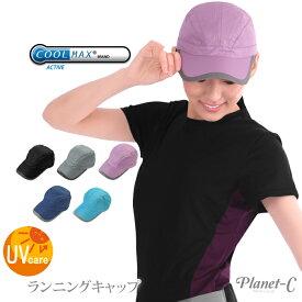 【送料無料】 Planet-C ランニングキャップ COOL MAX 日よけ メンズ レディース 吸汗速乾 軽量 クールマックス フリーサイズ 帽子 アウトドア スポーツ マラソン ジョギング ウォーキング 洗える 紫外線 ゴルフ c01 【2点までメール便】