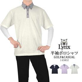 【送料無料】 Lynx リンクス 半袖 ポロシャツ メンズ トップス ゴルフウェア ゴルフ ボーダー スポーツウェア カジュアルウェア lx143802 【メール便不可】