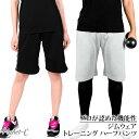 【送料無料】 Planet-C ジム トレーニング ハーフパンツ メンズ レディース ジムウェア ジャージ スポーツ ポケット …