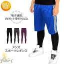 【送料無料】レギンス メンズ スポーツレギンス 速乾 ダンスパンツ ランニング フィットネス マラソン 男性用 タイツ …