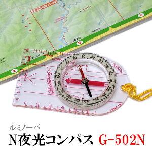 コンパス 方位磁石 方位磁針 G-502N 日本製 クリアー光学
