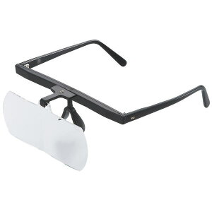 【1.6倍・2倍レンズ2枚付】メガネ型ルーペ 拡大鏡 LH-30DE 日本製 クリアー光学