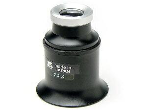 ルーペ 拡大鏡 高性能 高倍率 20倍 アルミボディ P-20N 日本製 クリアー光学